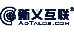 新义互联(AdTalos)