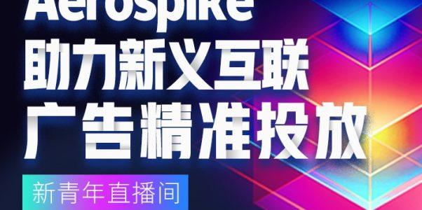新青年直播间预告——Aerospike 助力新义互联广告精准投放