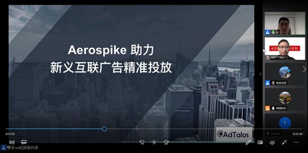 Aerospike助力新义互联广告精准投放分享回放