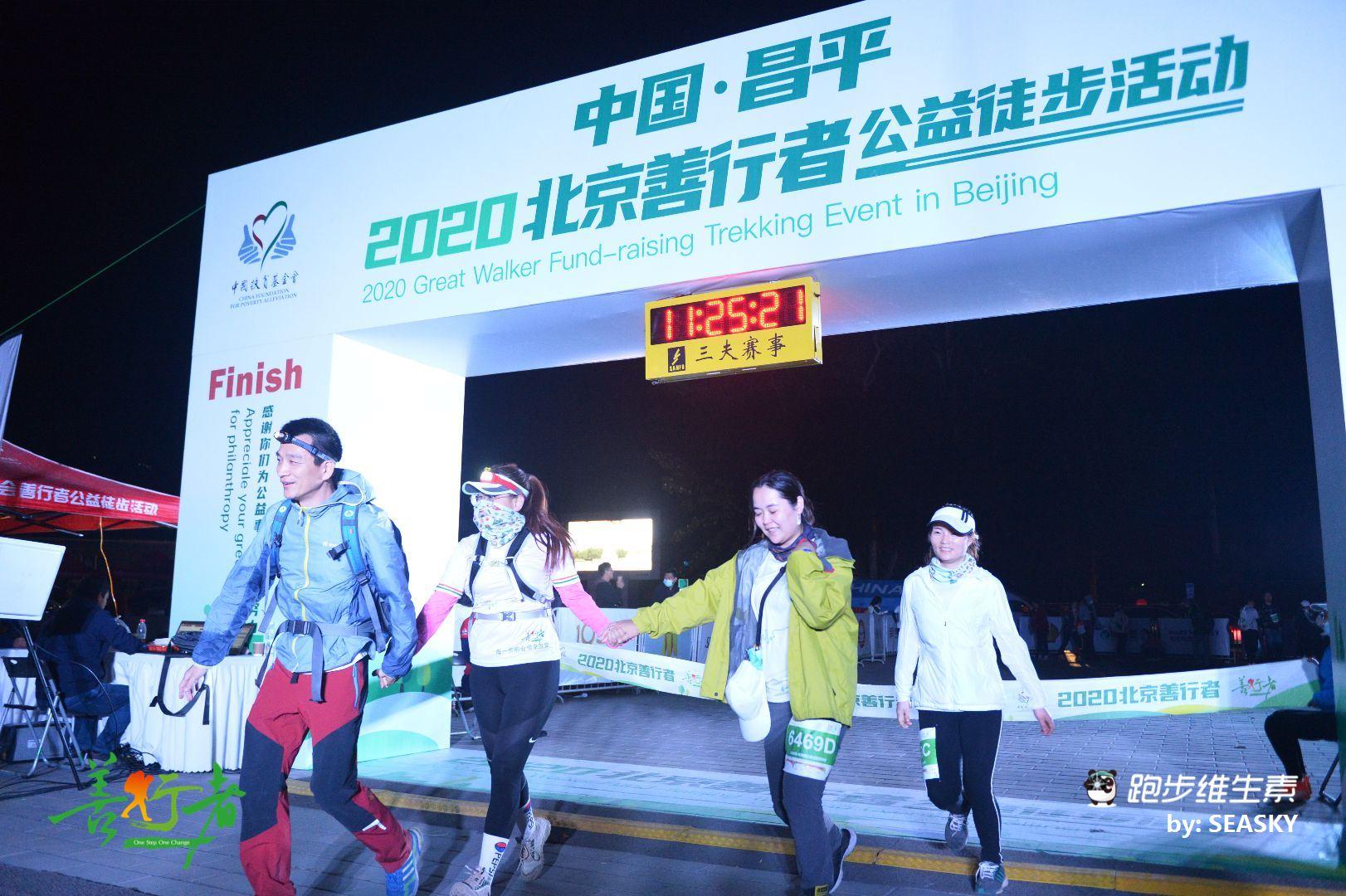 每一步都会带来改变——2020北京善行者