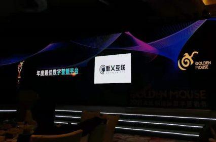 """喜报——新义互联荣获金鼠标奖""""年度最佳数字营销平台"""""""