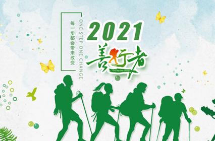 2021善行者,我们来了